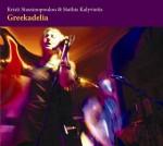kristi_stassinopoulou_stathis_kalyviotis_greekadelia  discobus4